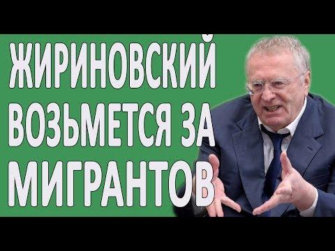 Жириновский про Мигрантов Узбеков и Таджиков 2019 #новости2019