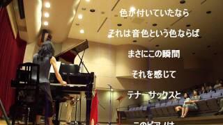 絶妙なコラボレーションのテナーサックスとピアノを是非お楽しみ下さい...