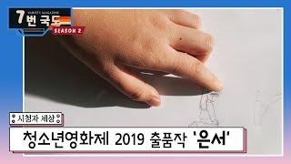 [7번국도] 시청자 세상 : 2019 청소년영화제 출품…