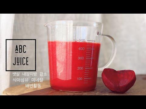 뱃살 내장지방 줄여주는 효과 | 기적의 ABC 주스 레서피 | 사과 비트 당근 디톡스 주스 만드는법
