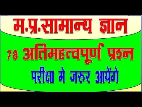 मध्यप्रदेश सामान्य ज्ञान प्रश्नोत्तरी Madhya Pradesh - G.K. - Hindi