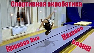 Акробатика. Крюкова Яна, 2007, Одинцово. Рондат/фляк/бланш. Зал МГИМО, 15.03.2018