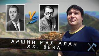 Аршин Мал Алан XXI века