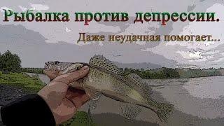 Рыбалка против депрессии. Даже неудачная помогает...