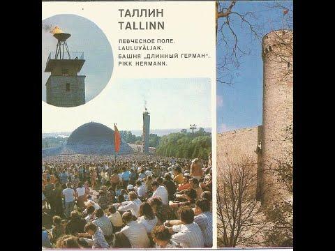 Tallinn vintage 70-80s / Винтажный Таллинн