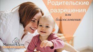 Родительские разрешения или благословения