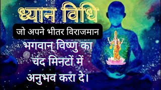भगवान् का ध्यान कैसे करें? | How to meditate bhagwan Krishna according to Bhagwat Puran? | Dharma