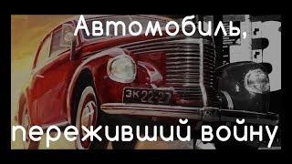 Opel Kapitan или как выглядели автомобили 80 лет назад