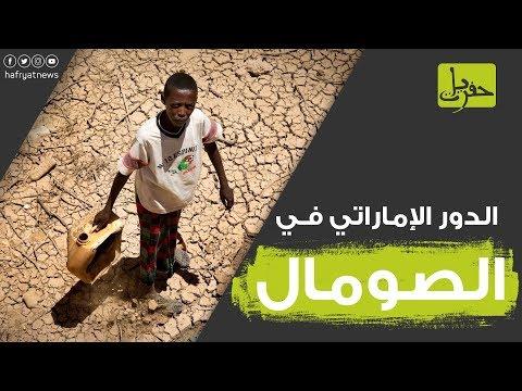 ماذا فعلت الإمارات في الصومال خلال الأعوام العشرة الأخيرة؟ | حفريات