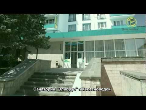Санаторий Эльбрус, Железноводск
