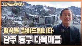 [전매청] 멍석을깔아드립니다, 광주 동구 다복마을 |K…