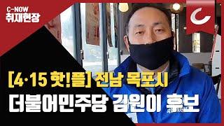 [4·15 핫!플] 전남 목포시 더불어민주강 김원이 후…