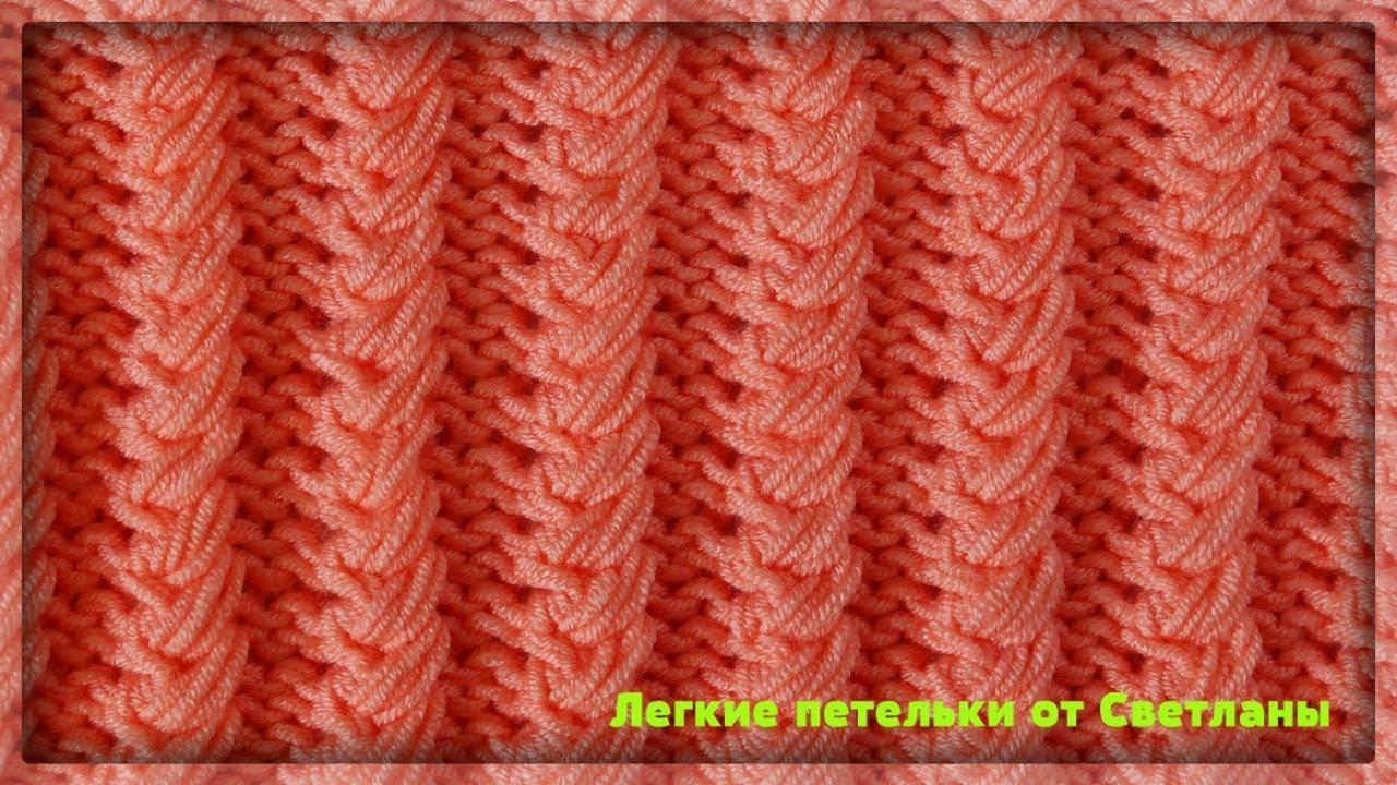 10 вязание спицами узор колоски с вытянутыми петлями мк от