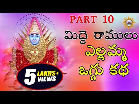 Midde Ramulu Ellamma Oggu Katha Vol 10 || Telangana Devotional Songs