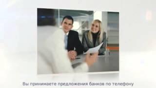 Взять кредит в Клинцах - оформление кредита онлайн, заявка на кредит в Клинцах(, 2014-02-17T13:53:31.000Z)
