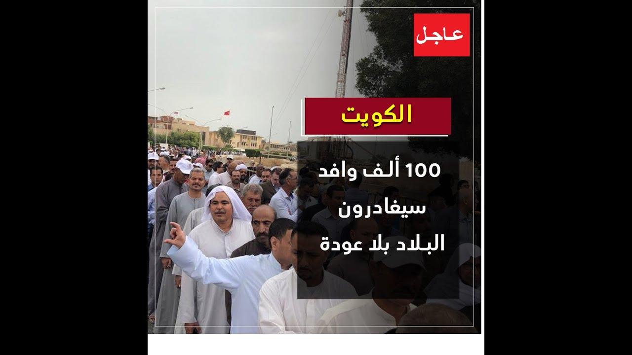 الكويت تعلن رسميا انهاء عمل 100الف عامل سيغادرون البلاد بلا عودة التحقيق مع شركاتهم