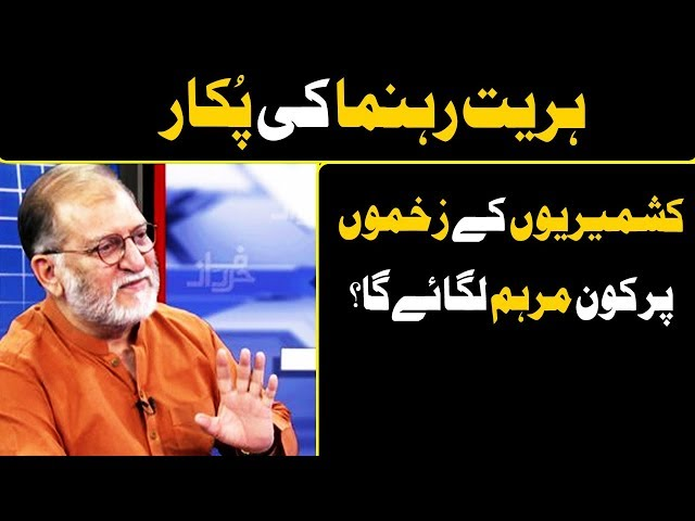 Harf e Raaz With Orya Maqbool Jan | Part 02 | 12 November 2019 | Neo News