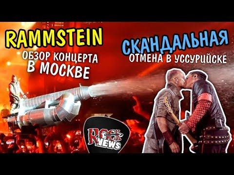 Мнение о концерте RAMMSTEIN в Москве / смешной фэйковый запрет концерта в Уссурийске