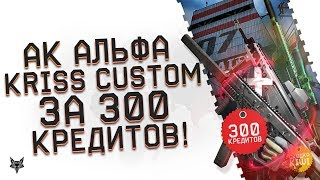 Warface АК Альфа и Kriss Super V Custom за 300 кредитов!AX308 с глушителем!Топ акции админов Варфейс