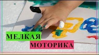 Развитие Детей // Развитие Мелкой Моторики // Занятия // Игры для Развития