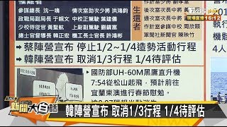 韓陣營宣布 取消1/3行程 1/4待評估 新聞大白話 20200102