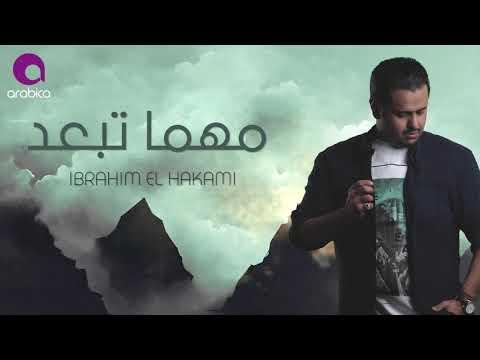 Ibrahim El Hakami - Mahma Teb3ed | ابراهيم الحكمي - مهما تبعد