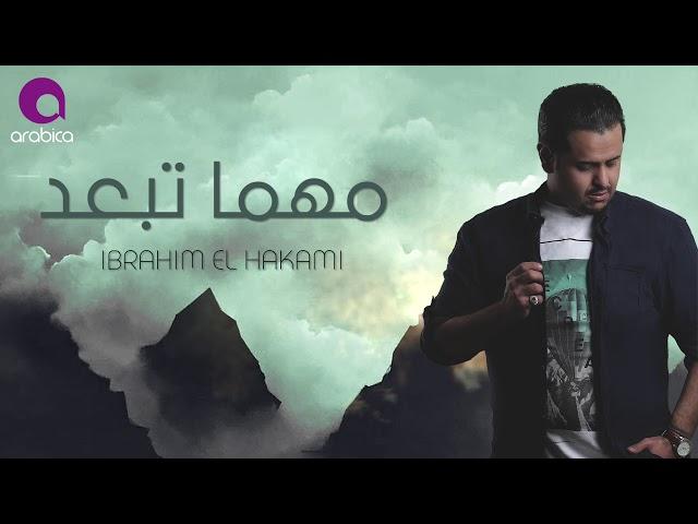 Ibrahim El Hakami - Mahma Teb3ed   ابراهيم الحكمي - مهما تبعد