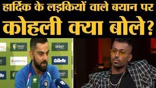 Virat Kohli ने  Hardik के मामले पर सिडनी में मैच से पहले ये कहा