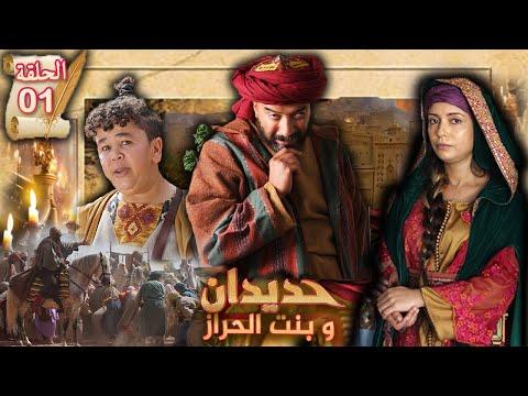 HDIDAN wa Bent El Haraz -- EP 01 -- حديدان و بنت الحراز