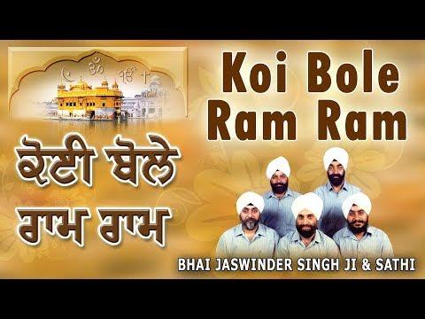 KOI BOLE RAM RAM | BHAI JASWINDER SINGH JI | SHABAD GURBANI