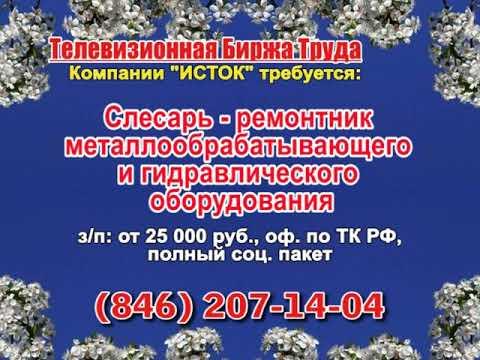 Телевизионная биржа труда. Эфир передачи от 31.05.2019
