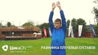 видео: Разминка суставов для плавания