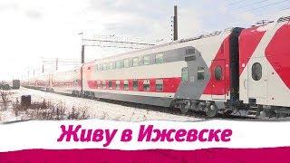 Двухэтажный поезд в Ижевске