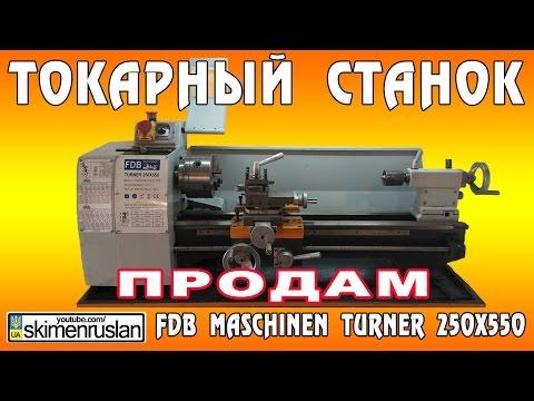 ПРОДАМ ТОКАРНЫЙ СТАНОК FDB Maschinen Turner 250x550