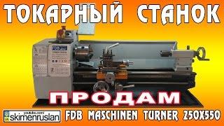 ПРОДАМ ТОКАРНИЙ ВЕРСТАТ FDB Maschinen Turner 250x550