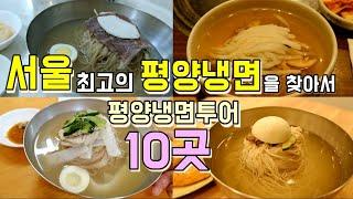 서울 최고의 평양냉면 맛집 10곳, 한편으로 끝내기