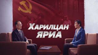 """Христийн сүмийн кино """"Харилцан яриа"""" Зөв шударга ба ёрын муугийн хоорондох тэмцэл (Монгол хэлээр)"""