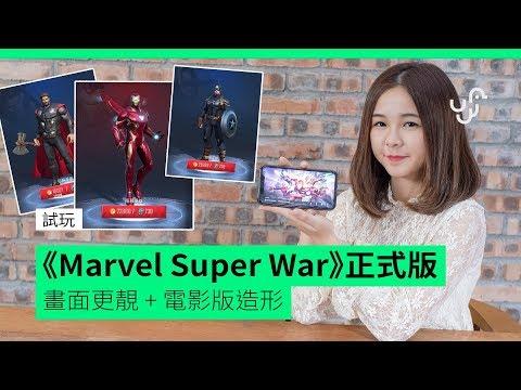 【評測】《Marvel Super War》手遊正式版 電影角色造型及技能 + 挑戰傳說對決