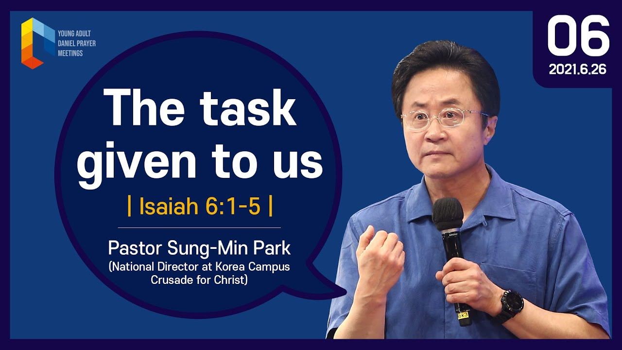 [2021Young Adult Prayer Meetings - Pastor Sung-Min Park] The Task Given to Us 2021. 06. 26