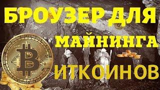 Биткоин - Ферма Online и заработок на биткойнах от 50000 рублей в день. Честный отзыв.