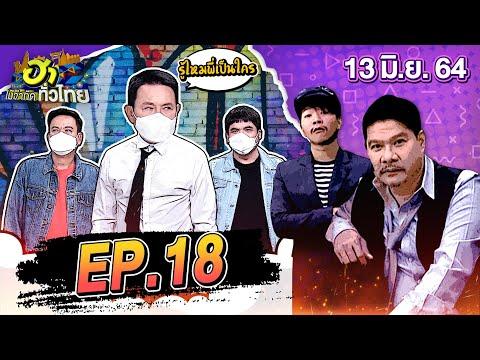 ฮาไม่จำกัดทั่วไทย | EP.18 | 13 มิ.ย. 64 [FULL]