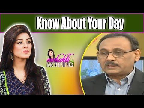 Mehekti Morning - 4 December 2017 - ATV