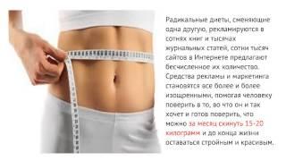 Как похудеть - Формула снижения веса1
