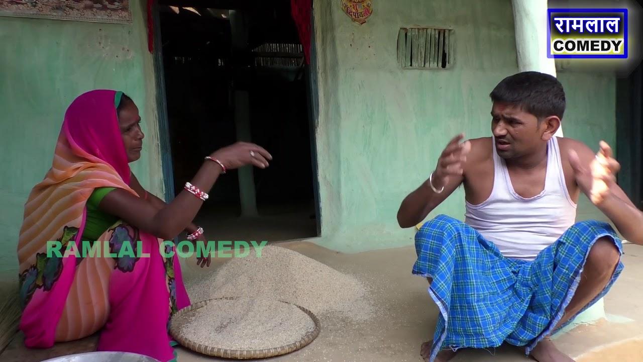 RAMLAL KE COMEDY | रामलाल माई के टाब नेबो के गाछ | MAITHILI KHUSHI COMEDY