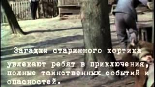 А. Рыбаков - Кортик (буктрейлер)