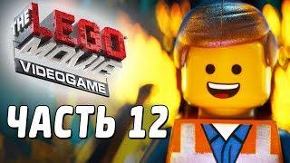 The LEGO Movie Videogame Прохождение - Часть 12 - ЭММЕТ ГЕРОЙ!