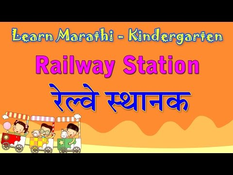 Railway Station In Marathi | Learn Marathi For Kids | Learn Marathi Through English | Grammar