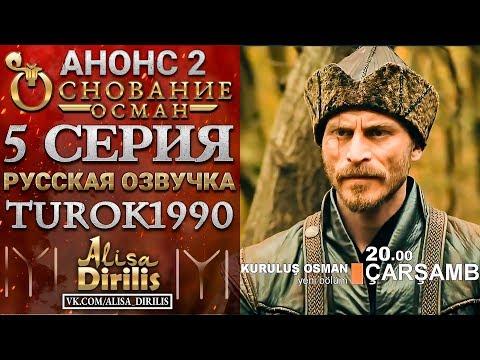 Основание Осман 2 анонс к 5 серии turok1990