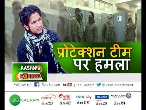 Kashmir Express Live Bulletin | Srinagar अस्पताल में आतंकी हमले की INSIDE STORY | 06 Feb 18 |
