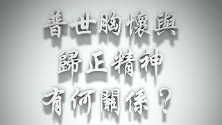 #「普世胸懷」與「歸正精神」有何關係?(感情聖化要理問答97問)